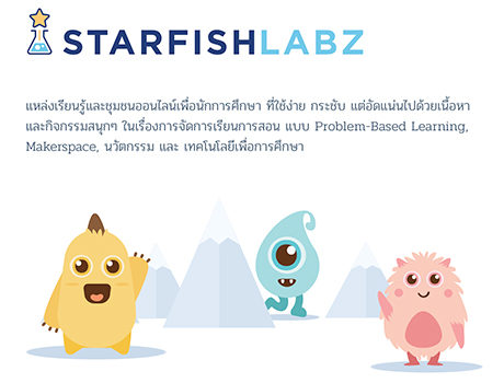 Protected: User Research for Starfish Labz